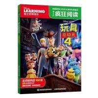 迪士尼疯狂阅读・玩具总动员4