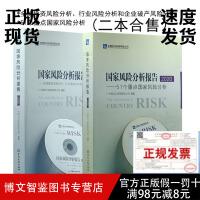 2020国家风险分析报告(全二册)全球投资风险分析、行业风险分析和企业破产风险分析和51个重点国家风险分析