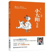 小太阳(纪念版) 福建少年儿童出版社