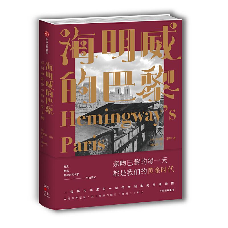 """海明威的巴黎:语词和影像中的作家之城""""亲吻巴黎的每一天, 都是我们的黄金时代  """""""
