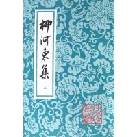 柳河东集(上下)/中国古典文学丛书