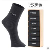 袜子男中筒袜纯棉 男士棉袜全棉黑色吸汗防臭男运动长袜