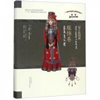 蒙古族图典(服饰卷蒙汉对照)(精)