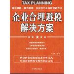 企业合理避税解决方案