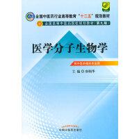 """医学分子生物学--全国中医药行业高等教育""""十二五""""规划教材"""