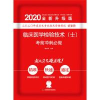 临床医学检验技术(士)考前冲刺必做 2020版
