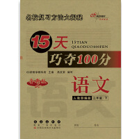 15天巧夺100分语文三年级下册20春(人教部编版)
