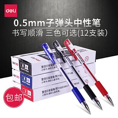 【单件包邮】得力6600ES学生中性笔签字笔水笔 0.5mm水笔办公学生用笔商务笔书写  学生用笔12支 多款规格可选,全国包邮