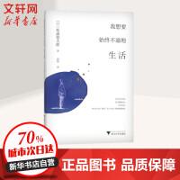 我想要始终不渝地生活 浙江大学出版社