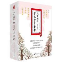 亲近母语 儿童阅读智慧学习套餐 小学一年级 9787549595969