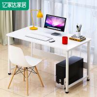 电脑桌宜家家居简易台式书桌现代家用笔记本办公旗舰家具店