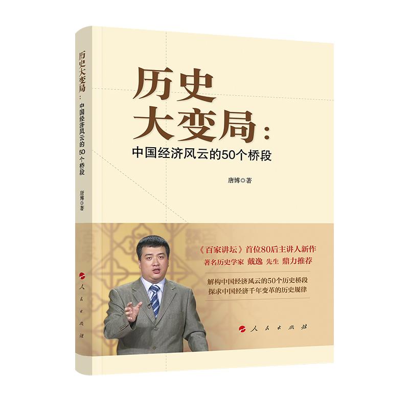 历史大变局:中国经济风云的50个桥段
