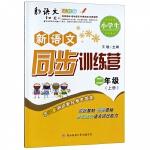 小学生新语文同步训练营(2上品牌版)