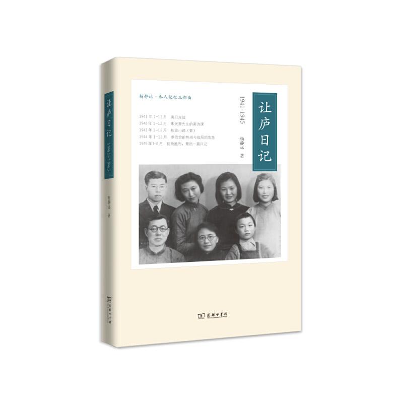 让庐日记(1941-1945)(用日记书写的20世纪40年代抗战大后方中国知识阶层生存状态的儒林外史。)