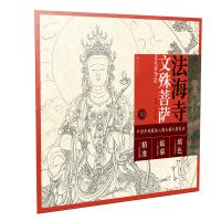 中国寺观壁画人物白描大图范本10・法海寺文殊菩萨