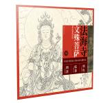 中国寺观壁画人物白描大图范本10·法海寺文殊菩萨