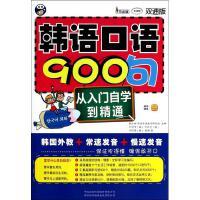 韩语口语900句(附光盘双速版) (韩)李正玉|主编:耿小辉