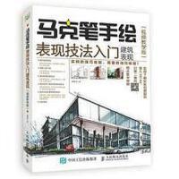 【二手旧书8成新】马克笔手绘表现技法入门:建筑表现(视频教学版) 李国涛 人 9787115464446