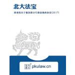 国务院关于修改部分行政法规的决定(2017)