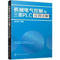 机械电气控制与三菱PLC应用详解