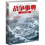 战争事典054:古代远东战船