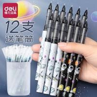 得力直液式走珠笔中性笔速干直液笔学生用高颜值的黑笔水笔签字笔盲盒黑色碳素水性0.5全针管大容量文具用品