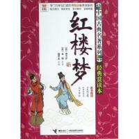 红楼梦(经典赏读本)/中国古典名***系列/优等生必读文库
