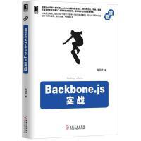 【正版特价】Backbone.js实战|229909