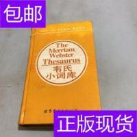 [二手旧书9成新]韦氏小词库 /[美]韦伯斯特公司 世界图书出版公司