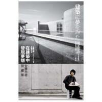 现货包邮 在建筑中发现梦想 安藤忠雄谈建筑 9789866702310 台版 如果出版