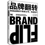 品牌翻转:创造品牌的不再是公司,而是客户