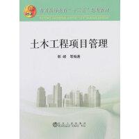 土木工程项目管理(高等) 郭峰 等 9787502463595-ZJ