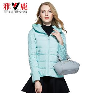 雅鹿女士女款羽绒服短款修身连帽时尚休闲外套YQ1101310