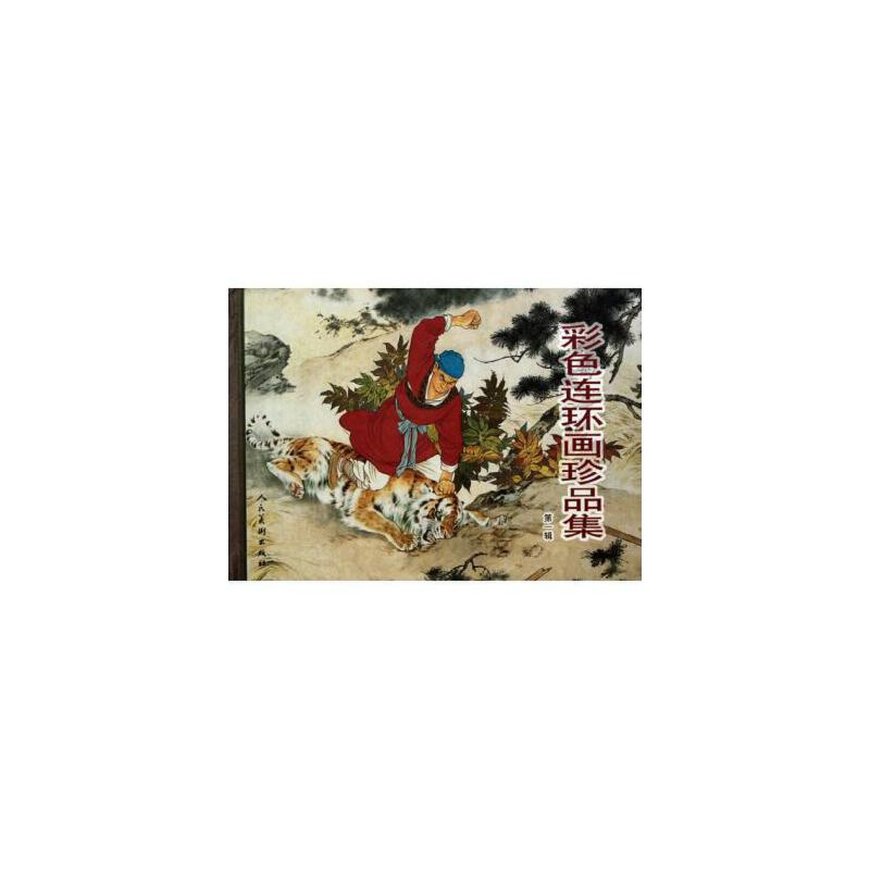 彩色连环画珍品集(***辑)(精)