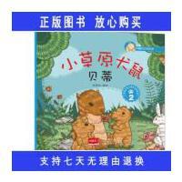 【二手旧书9成新】小草原犬鼠贝蒂.2-幸福的动物庄园