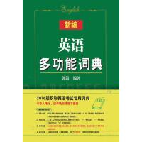 (2016版)职称英语考试专用词典:新编英语多功能词典(电子书)