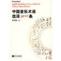 中国音乐术语选译900条