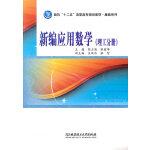 新编应用数学(理工分册)