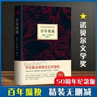 【包邮】百年孤独 (50周年纪念版精装版) 加西亚・马尔克斯 作品 魔幻现实主义文学的代表作 马尔克斯的书 畅销**经