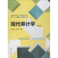 现代审计学(第3版) 复旦大学出版社