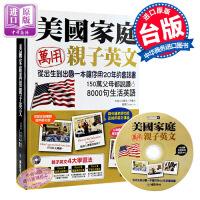 预售台湾原版 美国家庭万用亲子英文 [附MP3光盘] 家庭少儿童早教英语会话学习书籍  少儿儿童英语读物教程教材