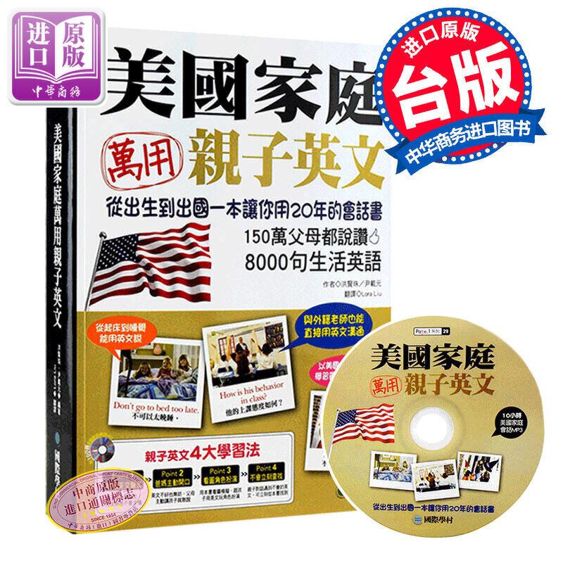 【中商原版】台湾原版 美国家庭万用亲子英文 [附MP3光盘] 家庭少儿童早教英语会话学习书籍  少儿儿童英语读物教程教材附带音频 进口机构直营 从孩子出生到出国,一本让你一用20年的英文会话