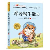 儿童文学名家名作美绘本-牵着蜗牛散步