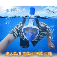 近视浮潜三宝潜水镜面镜套装干式呼吸管 儿童装备