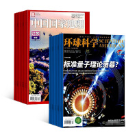 中国国家地理+环球科学杂志订阅 全年组合订阅2021年7月起订全年杂志订阅 地理旅游人文景观 科技科普读物 杂志铺