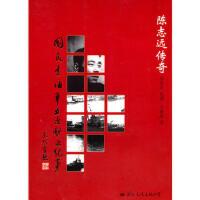 【二手旧书8成新】 国民党海军五次起义纪事──陈志远传奇 王俊彦 国际文化出版公司 9787801738349