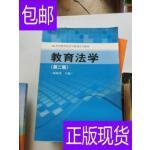 [二手旧书9成新]教育法学(第2版)/21世纪教育经济与管理系列教?