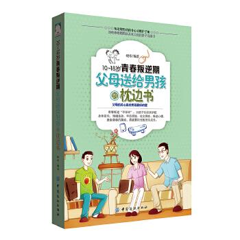 18岁青春叛逆期,父母送给男孩的枕边书(pdf+txt+epub+azw3+mobi电子书在线阅读下载)