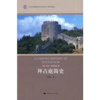 拜占庭简史 9787208080461 (美)特里高德 ,崔艳红 上海人民出版社