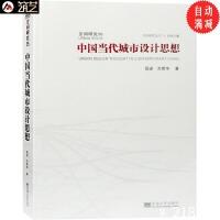 中国当代城市设计思想 空间研究丛书 段进编著 城市规划基础理论书籍
